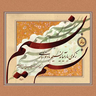 http://baroonian.persiangig.com/bahar1.JPG